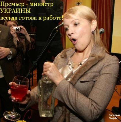 Как тимошенко сосет