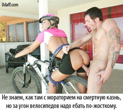 женщина трахает себя велосипедным сиденьем с членом фото