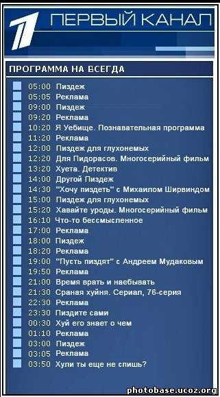 телепрограмма россия 1 3 мая