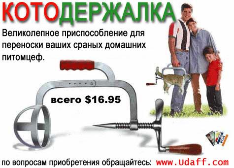 http://udaff.com/image/2/257.jpg