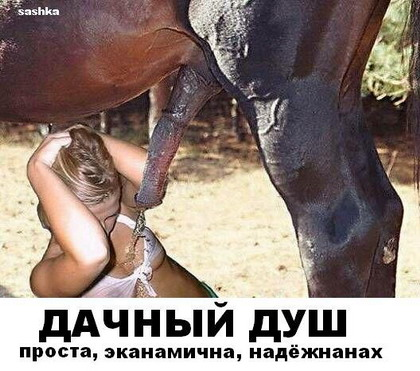 Коню. фото секс с животными/b. зоофилия/b.