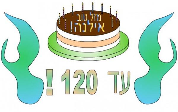Поздравления с днем рождения мужчине на иврите 15