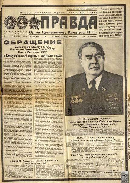 Вырезки из советских газет