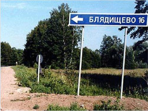 - Поэтому депутаты Заксобрания, оставившие название деревни Аболдуевк