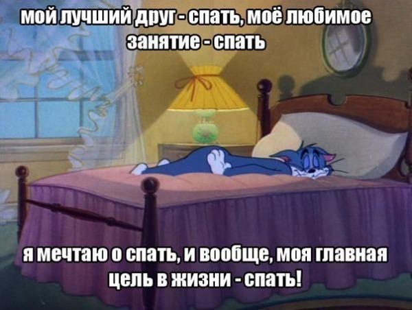 spyashuyu-devushkoy-chto-hotyat-to-delayut