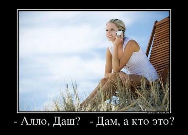 knut-devushka