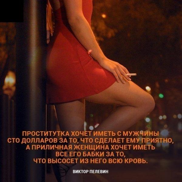 А вы любите проституток