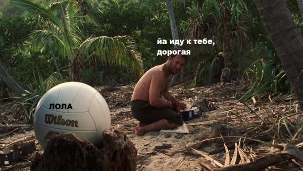 человек на острове жил с мячиком женское