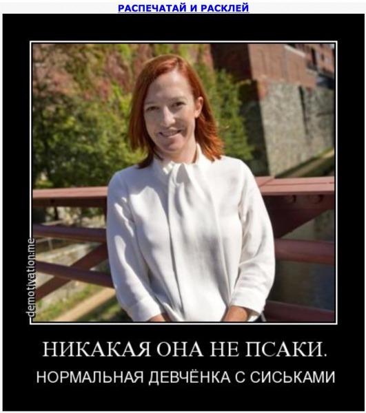 Фото порно псаки