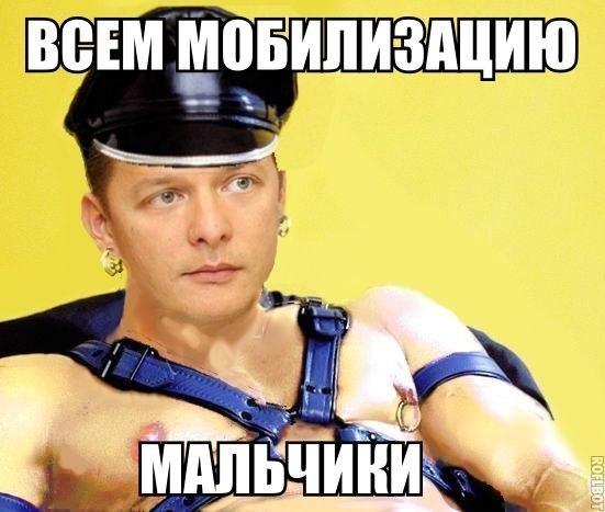 Содомиты Украины будут служить в отдельных войсках ВСУ