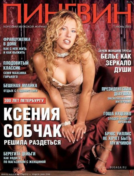 Голая ксения собчак в журнале плейбой чё