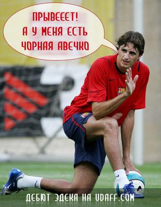 футбол 18
