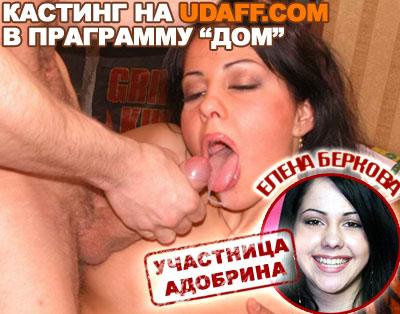 elena-berkova-dom-seks