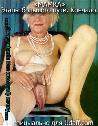 фото старых бабуль голыми