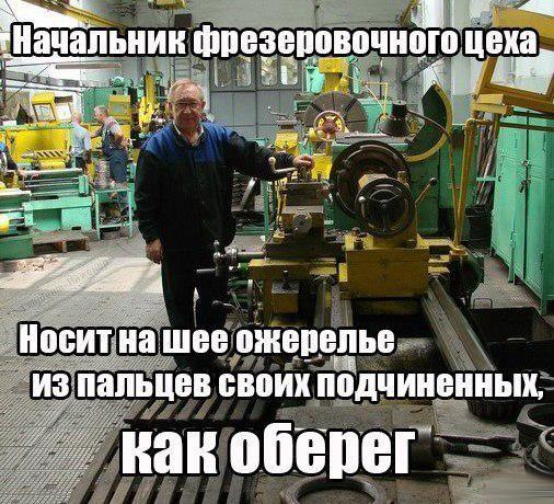 мужчина работа на заводе демотиватор может быть
