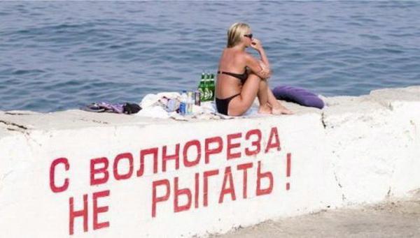 Маме, отдых на море приколы в картинках с надписями